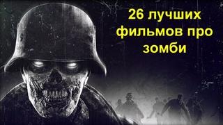 Топ 26 лучших фильмов про зомби. От худшего к лучшему!