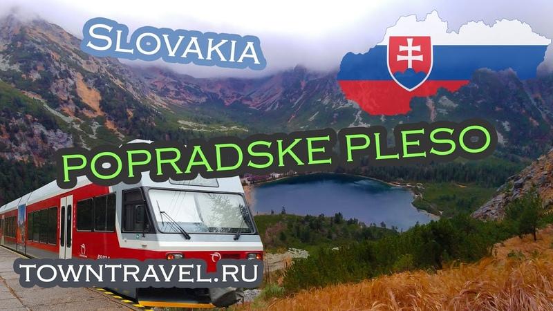 Popradské Pleso Vysoké Tatry Попрадское озеро Высокие Татры