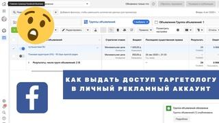 Как выдать таргетологоу доступы для работы в личном рекламном аккаунте