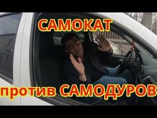Вектор Движения № 264 Самокат против Самодуров