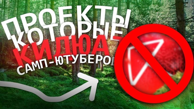 ПРОЕКТЫ КОТОРЫЕ КИДАЮТ САМП ЮТУБЕРОВ