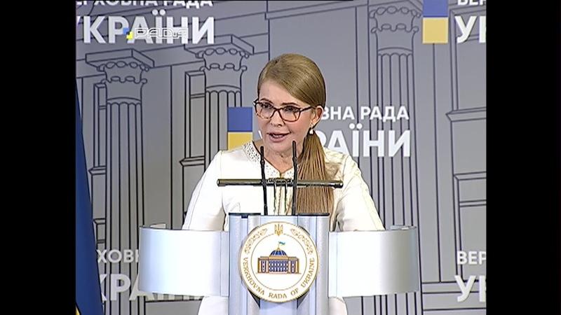 Брифінг 19.10.2020 Юлія Тимошенко