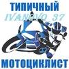 Типичный  Мотоциклист    Иваново