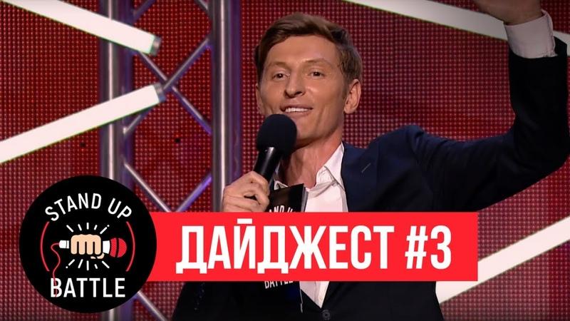 Stand Up Battle Павла Воли Дайджест 3 Финал