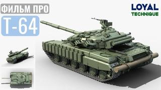 Т-64 Надежный танк или нет? [его злейшие враги, Т-64 ато, Т-64бв]