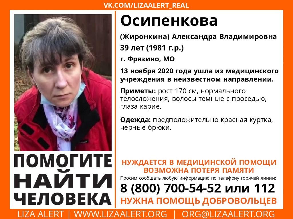Внимание! Помогите найти человека!  Пропала #Осипенкова (#Жиронкина) Александра Владимировна, 39 лет г