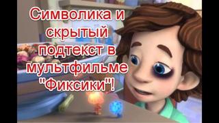 Символика и скрытый подтекст в детском мультфильме Фиксики #фиксики #иллюминаты