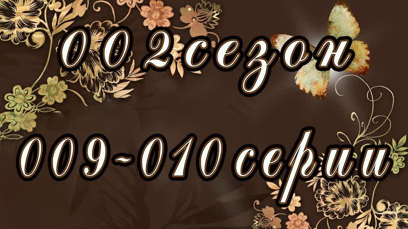Возвращение в Эдем 2 сезон 9 10 серии