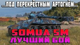 ТОП БОЙ на Somua SM! 1 против 7! +вебка в конце