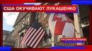 США окучивают Лукашенко российские леваки в восторге Руслан Осташко