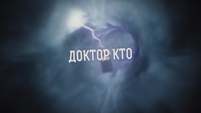 Доктор Кто 1 12 сезон по будням в 20 00 МСК на Sony Sci Fi промо 2