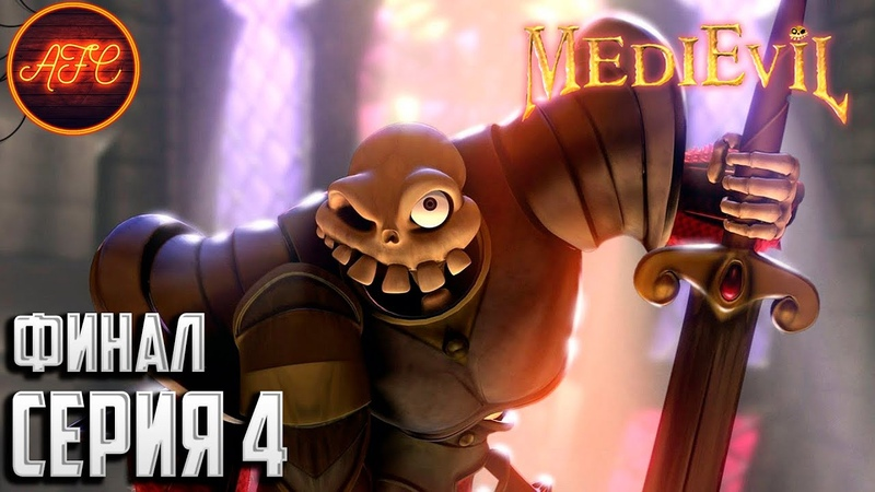 MediEvil Remake ➪ ФИНАЛ Серия 4 ➪ БОСС Зарок