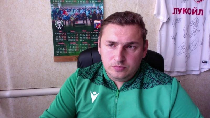 Директор ФК Красный о матче ФК Красный ФК Сатурн часть 2