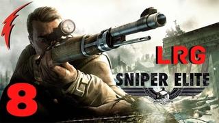 """ПРОХОЖДЕНИЕ Sniper Elite V2 БЕЗ КОММЕНТАРИЕВ - ЧАСТЬ 8.  """"Зенитки Тиргартена"""""""