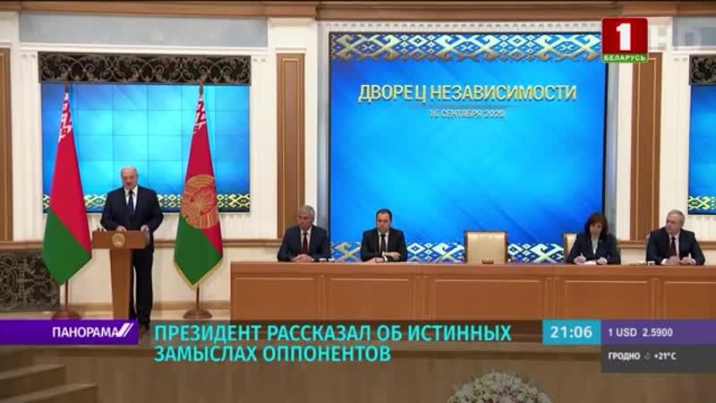 Лукашенко_ время баррикад и митингов завершилось, нужно продолжить созидание. Панорама 16 сент. 2020 АТН новости Беларуси и мира
