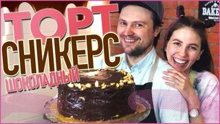 Шоколадный торт Сникерс / Snickers chocolate cake recipe