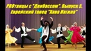 PROтанцы с «Донбассом». Выпуск 5. Еврейский танец «Хава Нагила»