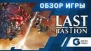 LAST BASTION - ОБЗОР настольной игры Последний Бастион