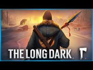 TheBrainDit The Long Dark: ERRANT PILGRIM - ПОГНАЛИ ВЫЖИВАТЬ НАПАДЕНИЕ ВОЛКОВ
