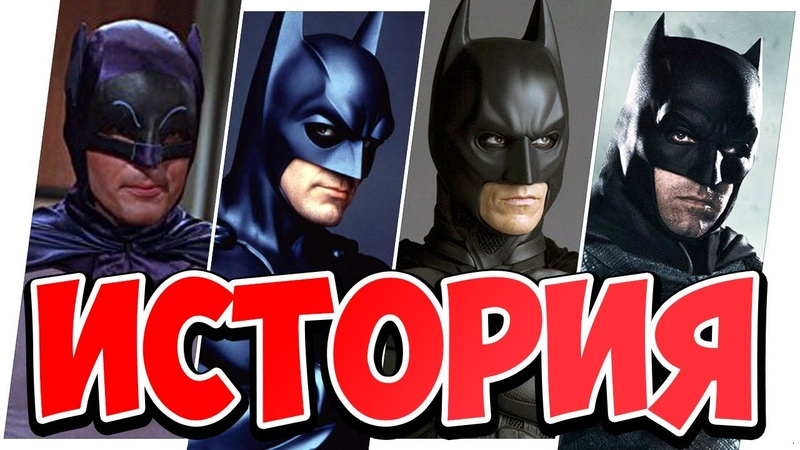 Batman Arkham История всех фильмов про Бэтмена 1943 2021