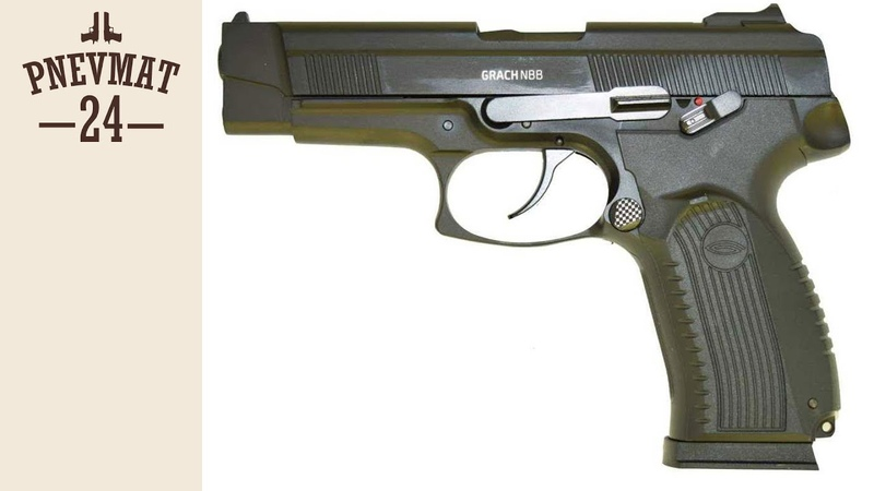 Пневматический пистолет Gletcher Grach NBB (Ярыгина)