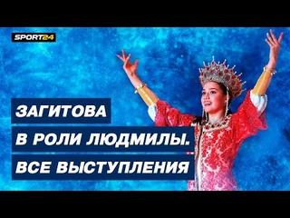 Все номера Загитовой в роли Людмилы: поддержки, прыжки, подарки от фанатов