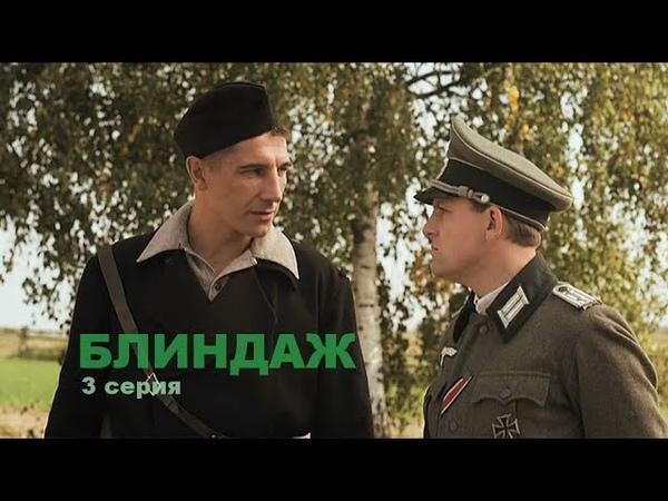 БЛИНДАЖ 3 серия Военная драма