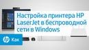 Настройка принтера HP LaserJet в беспроводной сети в Windows