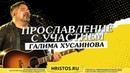 17 ноября 2019. Прославление с участием Галима Хусаинова