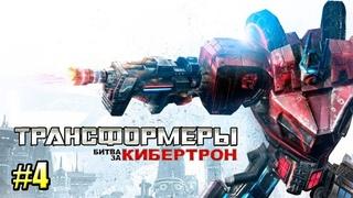 НАДЕЖДА УМИРАЕТ ► Transformers: War for Cybertron #4