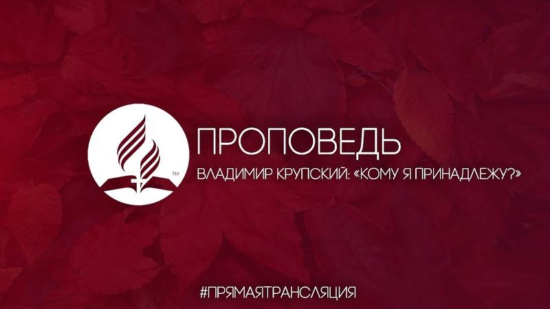 Субботнее Богослужение 21 11 2020 проповедь Крупский Владимир Аркадьевич