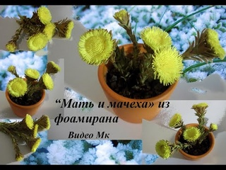 Цветы Мать и мачеха из фоамирана Flowers Mother and stepmother from foamiran