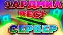 ЗАРДМИЛ ВЕСЬ СЕРВЕР СОБАКОЙ - Garry`s Mod DarkRP ГАРРИС МОД ДАРК РП