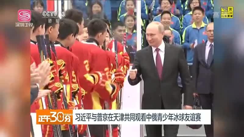 Си Цзиньпин вручил Путину первую медаль дружбы с Китаем.习近平向普京颁发中国首枚友谊勋章