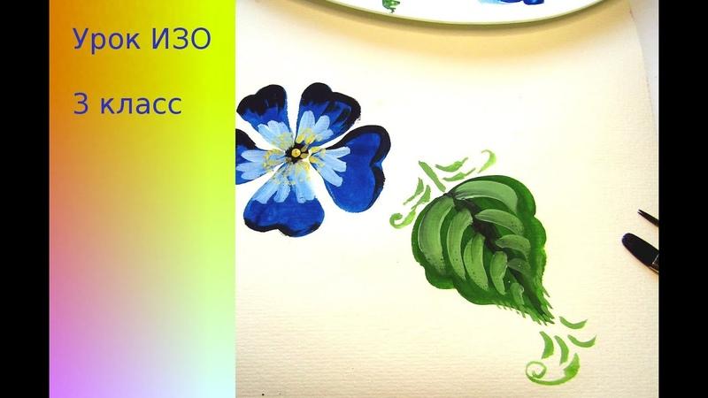 Рисуем жостовский цветок поэтапно Урок ИЗО 3 класс В жостовском подносе все цветы России