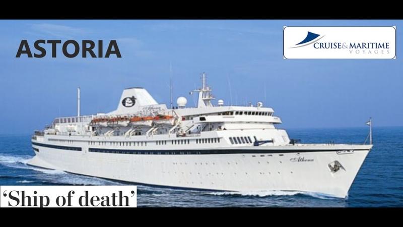 Корабль смерти Самый старый круизный лайнер на планете ASTORIA