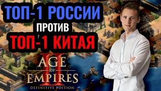 Лучший игрок СНГ против Китая. Vinchester vs Vivi | Стратегия Age of Empires 2