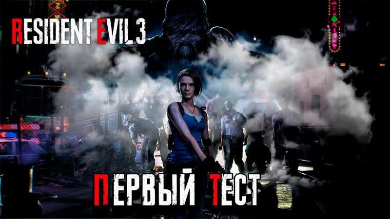 Анонс русской озвучки Resident Evil 3