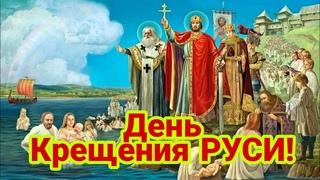 28 июля - День Владимира. Крещение Руси история праздника. Поздравление с днем КРЕЩЕНИЯ РУСИ.