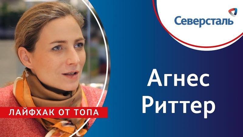 ЛайфхакОтТОПА Агнес Риттер
