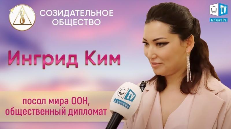 Ингрид Ким посол мира ООН о мире между людьми и Созидательном обществе
