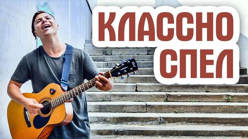 СЫГРАЛ КЛАССНУЮ ПЕСНЮ На недельку до второго Классный музыкант Кавер Иван Хурбатов