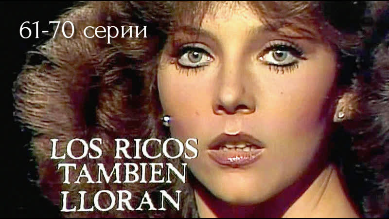 Богатые тоже плачут 61 70 серии из 122 Мексика 1979