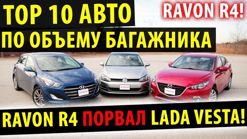 Топ 10 авто по объему багажника! - Ravon рвет Lada Vesta!