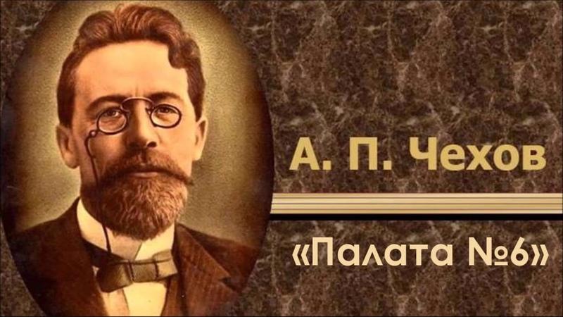 А.П.Чехов – Палата № 6 (Аудиокнига)