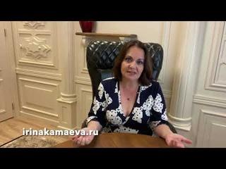 Ирина Камаева. Мужское и женское. Часть 1 (из 4). Онлайн-семинар 2016 г.