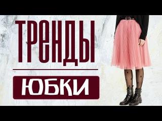 МОДНЫЕ ЮБКИ ОСЕНИ 2017 | ТРЕНДЫ c ФОТО ПРИМЕРАМИ