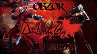 Обзор игры Devil May Cry в 2019