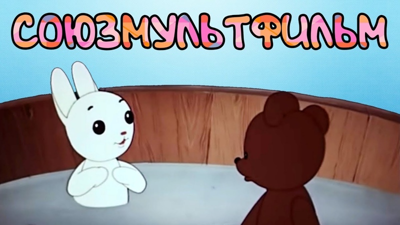 СКАЗОЧНЫЙ МУЛЬТИК! Когда Зажигаются Елки Союзмультфильм. Советские мультики для малышей