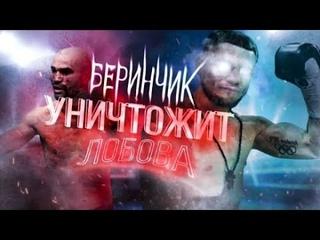 Артем Лобов против Дениса Беринчика на Mahatch FC ! | ТЕХНИЧЕСКИЙ РАЗБОР и ПРОГНОЗ  на бой!!!